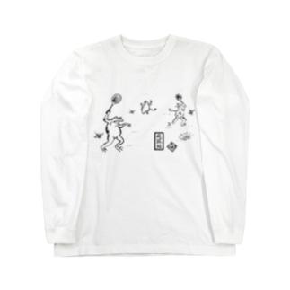 庭球蛙(前面文字あり) Long sleeve T-shirts
