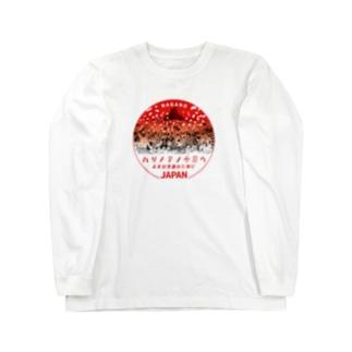 ハジメテノ今日へ in 長野 Long sleeve T-shirts