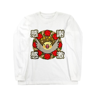 感謝感激オカメインコ【まめるりはことり】 Long sleeve T-shirts