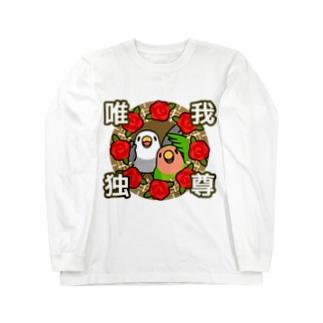 唯我独尊コザクラインコ【まめるりはことり】 Long sleeve T-shirts