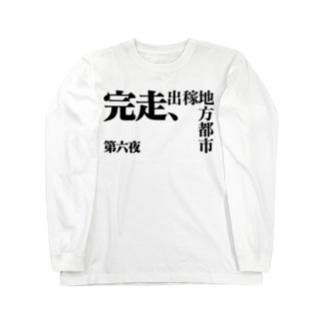 完走、出稼地方都市 Long sleeve T-shirts