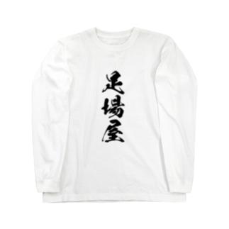 職人さん(足場屋) Long sleeve T-shirts