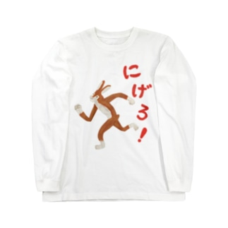 にげろ! Long sleeve T-shirts