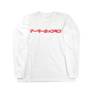 Mar Rar T Long sleeve T-shirts