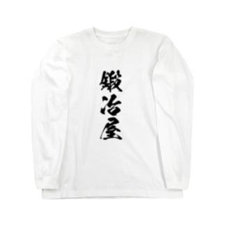 職人さん(鍛冶屋) Long sleeve T-shirts