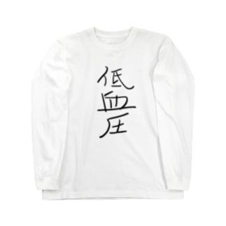 低血圧 Long sleeve T-shirts