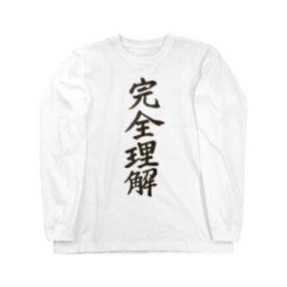 テキリンしたわ Long sleeve T-shirts