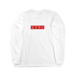 ビリヤニboxlogo Long sleeve T-shirts