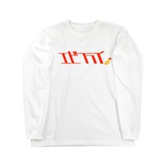エビフライ(エビフライつき) Long sleeve T-shirts