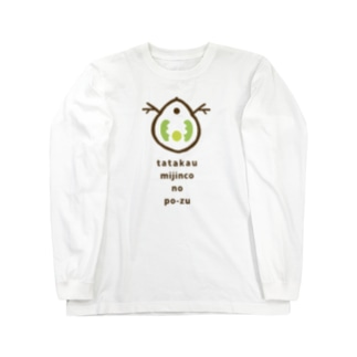 たたかうミジンコのポーズ Long sleeve T-shirts
