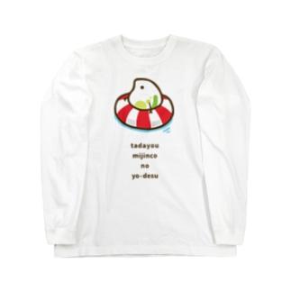 夏を満喫するミジンコの休日 Long sleeve T-shirts