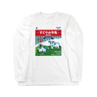 すこやか牛乳~牛乳を飲モウ~ Long sleeve T-shirts