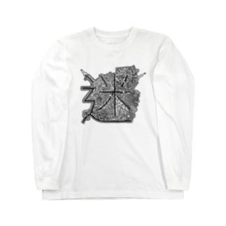 『迷』 Long sleeve T-shirts