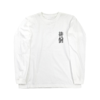 徘徊(haikai) Long sleeve T-shirts