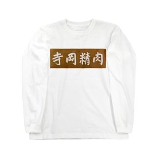 寺岡精肉 Long sleeve T-shirts
