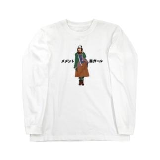 夜は短し!進めよ、メメント・森ガール! Long sleeve T-shirts