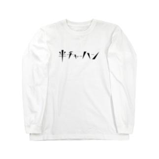 半チャーハン Long Sleeve T-Shirt