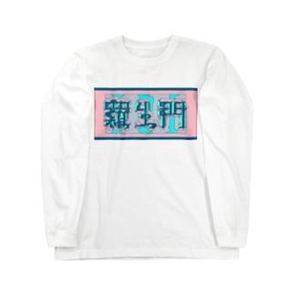 羅生門(あくたがわりゅうのすけ) Long sleeve T-shirts