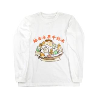 綜合水果牛奶冰そうごうしゅいぐぉにゅうないびん Long Sleeve T-Shirt