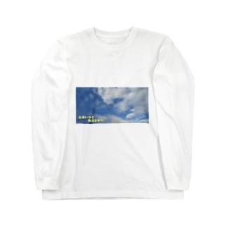 PROPPYのまじめなやつ Long sleeve T-shirts