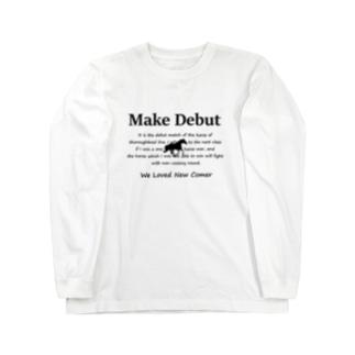文字ネタ472  新馬大好き 黒 Long sleeve T-shirts