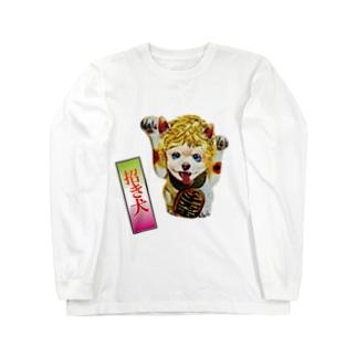 招き犬 Long sleeve T-shirts
