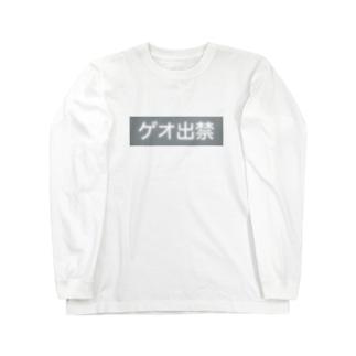 ゲオ出禁 Long sleeve T-shirts