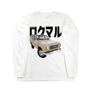 ランドクルーザーロクマル イラストT Long sleeve T-shirts
