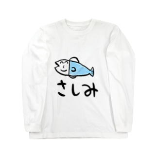 さしみ Long sleeve T-shirts