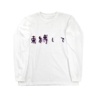 悠咲..harusakiの束縛して Long sleeve T-shirts