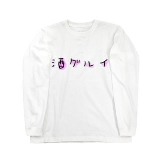 酒グルイ Long sleeve T-shirts