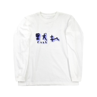 悠咲..harusakiの黙れ Long sleeve T-shirts