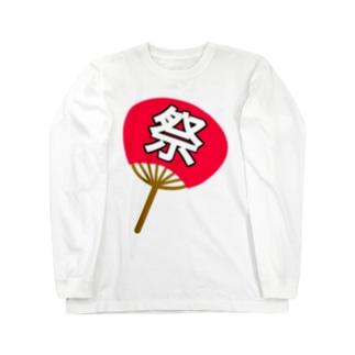 祭の団扇 Long sleeve T-shirts