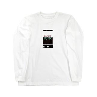 フィジーの阿呆 Long sleeve T-shirts