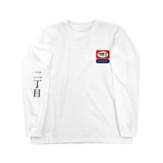 休煙日 Long sleeve T-shirts