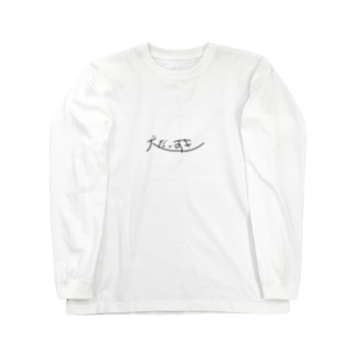 犬だいすき Long sleeve T-shirts