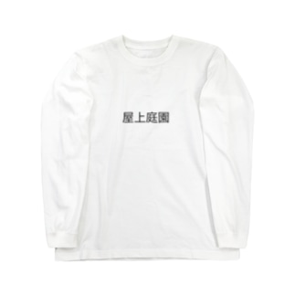 屋上庭園 Long sleeve T-shirts