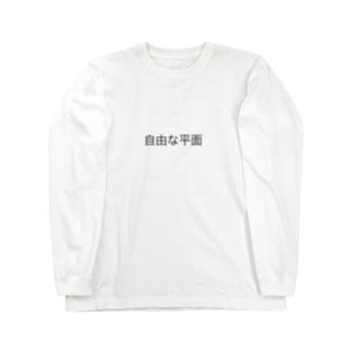 kenko_na_hitoの自由な平面 Long sleeve T-shirts
