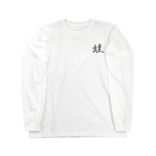 蛙 Long sleeve T-shirts