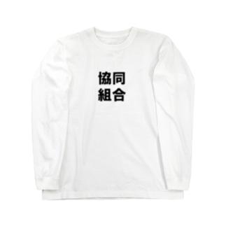 協同組合 文字のみ Long sleeve T-shirts