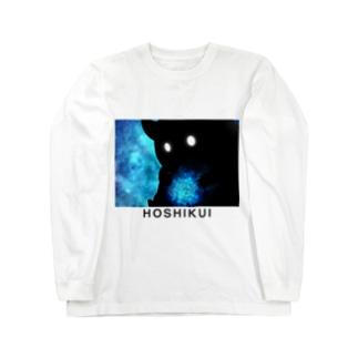 shoutarottttのホシクイ Long sleeve T-shirts