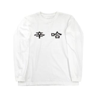 辛哈 Long sleeve T-shirts