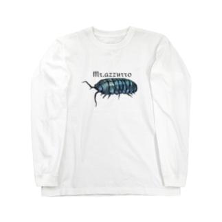 Mr.azzurroのダンゴムシ(Color) Long sleeve T-shirts