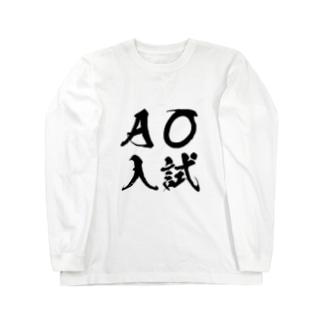 AO入試 Long sleeve T-shirts