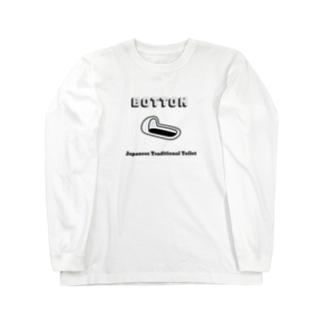 伝統的トイレ様式 Botton Long sleeve T-shirts