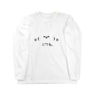 ジワる Long sleeve T-shirts