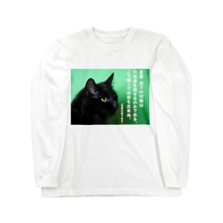 ANOTHER GLASSの吾輩は休養を欲する(緑) Long sleeve T-shirts