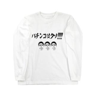 パチンコはクソ!!!!!!!!!!!!!!!!!!!!!!!!!!!!!!!!!!! Long sleeve T-shirts