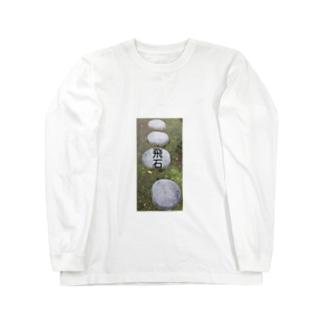 黒もふハナの飛石グッズ。 Long sleeve T-shirts