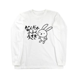 aimaのなんだかふふくうさぎ 文字ありver. Long sleeve T-shirts
